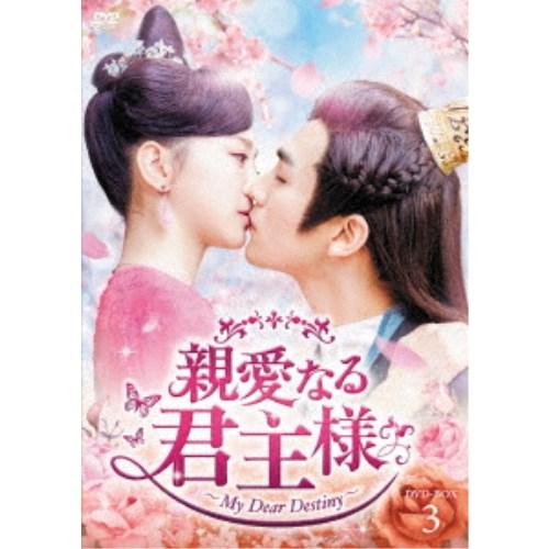 親愛なる君主様 税込 DVD-BOX3 DVD 定番から日本未入荷