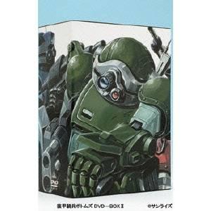 装甲騎兵ボトムズ DVD-BOXII 【DVD】