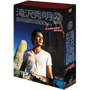 【送料無料】J'J 滝沢秀明 南米縦断4800km DVD BOX ディレクターズカット・エディション 【DVD】