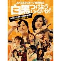 格安販売の 【送料無料】AKB48グループ臨時総会 ~白黒つけようじゃないか!~(AKB48グループ総出演公演+SKE48単独公演) 【DVD】, cocorode【ココロデ】Online Shop:833db47b --- townsendtennesseecabins.com