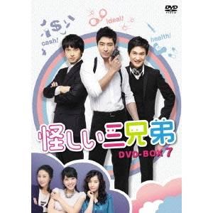 【送料無料】怪しい三兄弟 DVD-BOX 7 【DVD】
