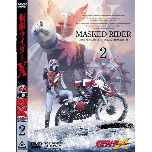 仮面ライダーX VOL.2 【DVD】