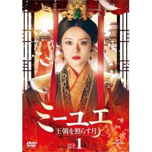 【送料無料】ミーユエ 王朝を照らす月 DVD-SET1 【DVD】