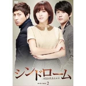 【送料無料】シンドローム DVD BOX 2 【DVD】