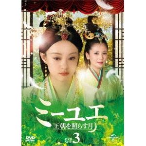 【送料無料】ミーユエ 王朝を照らす月 DVD-SET3 【DVD】