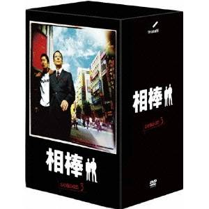 相棒 season 3 DVD-BOX II 【DVD】