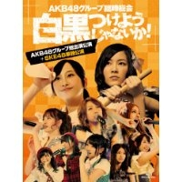 【送料無料】AKB48グループ臨時総会 ~白黒つけようじゃないか!~(AKB48グループ総出演公演+SKE48単独公演) 【Blu-ray】