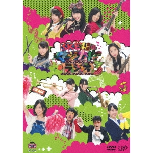 SKE48のマジカル・ラジオ3 DVD-BOX 【DVD】
