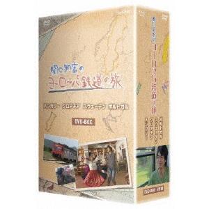 関口知宏のヨーロッパ鉄道の旅 BOX ハンガリー、クロアチア、スウェーデン、ポルトガル編 【DVD】
