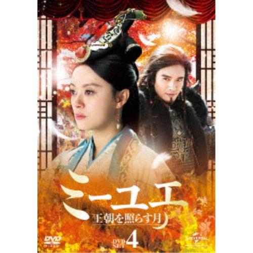 ※アウトレット品 ミーユエ 王朝を照らす月 売却 DVD-SET4 DVD