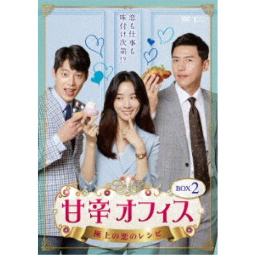 甘辛オフィス~極上の恋のレシピ~ DVD-BOX2 【DVD】