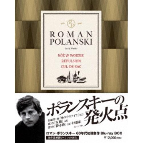 ロマン・ポランスキー 60年代初期傑作ブルーレイ・ボックス 【Blu-ray】