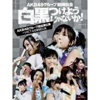 【送料無料】AKB48グループ臨時総会 ~白黒つけようじゃないか!~(AKB48グループ総出演公演+HKT48単独公演) 【Blu-ray】