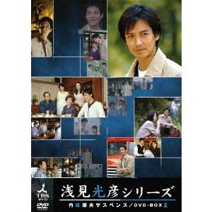 内田康夫サスペンス 浅見光彦シリーズ DVD-BOXII ~2時間サスペンス版~ 【DVD】