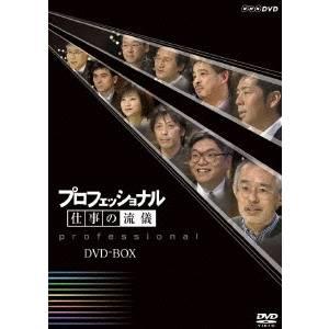 【送料無料】プロフェッショナル 仕事の流儀 DVD-BOX 【DVD】