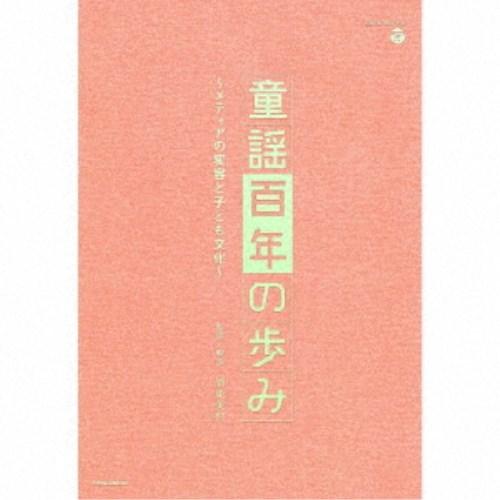 【送料無料】(童謡/唱歌)/童謡百年の歩み~メディアの変容と子ども文化~ 【CD】