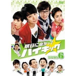 【送料無料】明日に向かってハイキック DVD-BOX 6 【DVD】