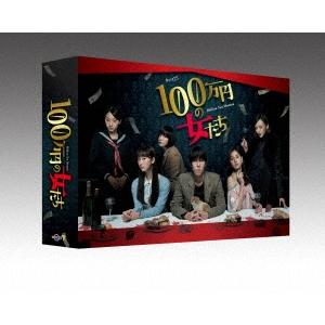 「100万円の女たち」 Blu-ray BOX 【Blu-ray】