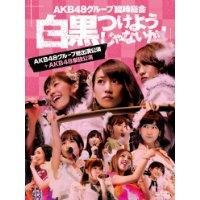 【送料無料】AKB48グループ臨時総会 ~白黒つけようじゃないか!~(AKB48グループ総出演公演+AKB48単独公演) 【Blu-ray】