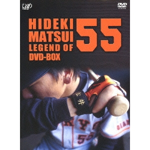 松井秀喜-LEGEND OF 55- 【DVD】