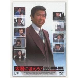太陽にほえろ!1983DVD-BOX【DVD】
