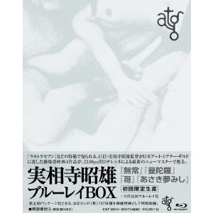 【送料無料】atg実相寺昭雄ブルーレイBOX 【Blu-ray】