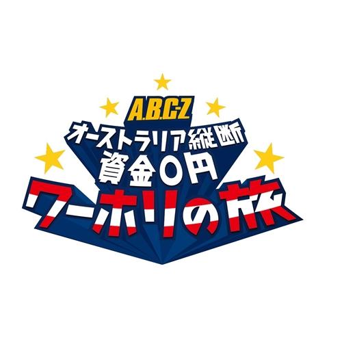 【送料無料】J'J A.B.C-Z オーストラリア縦断 資金0円 ワーホリの旅 DVD BOX ディレクターズカット・エディション 【DVD】