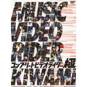 コンプリートビデオライダー極 (初回限定) 【DVD】