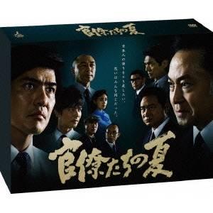 【送料無料】官僚たちの夏 BOX 【DVD】