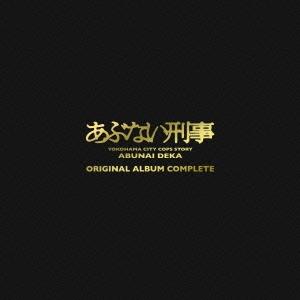 (オリジナル・サウンドトラック)/あぶない刑事 ORIGINAL ALBUM COMPLETE《完全生産限定盤》 (初回限定) 【CD】