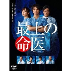 【送料無料】最上の命医 DVD-BOX 【DVD】