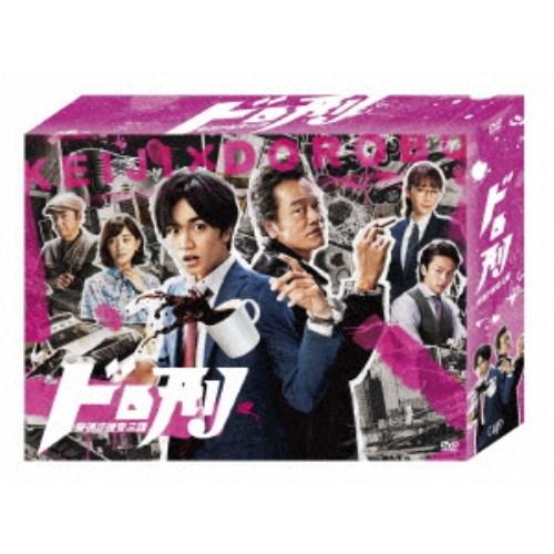 【送料無料】ドロ刑 -警視庁捜査三課- DVD-BOX 【DVD】