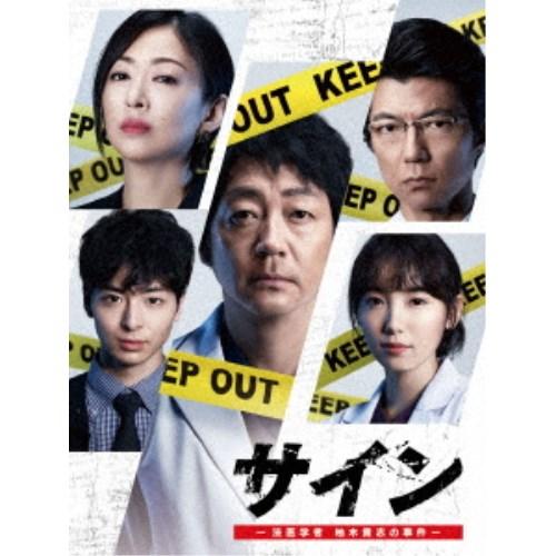 サイン -法医学者 柚木貴志の事件- DVD-BOX 【DVD】