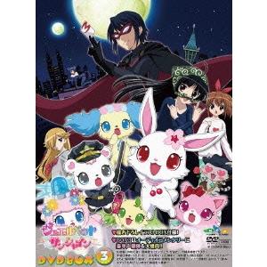 【送料無料】ジュエルペット サンシャイン DVD-BOX 3 (初回限定) 【DVD】