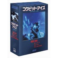 コクピット・アイズ DVD BOX(3枚組) 【DVD】