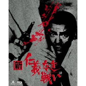 新 仁義なき戦い Blu-ray BOX (初回限定) 【Blu-ray】