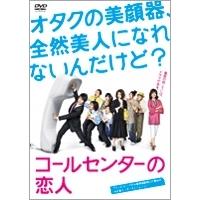 【送料無料】コールセンターの恋人 【DVD】