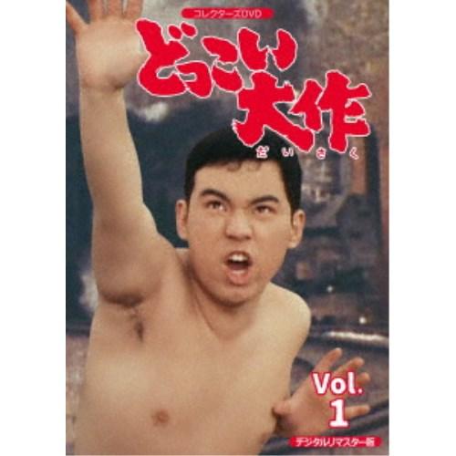 【送料無料】どっこい大作 コレクターズDVD VOL.1 <デジタルリマスター版> 【DVD】