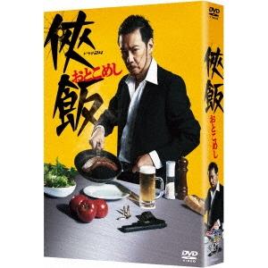 侠飯~おとこめし~ DVD BOX 【DVD】