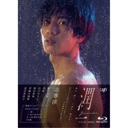 ドラマ『潤一』Blu-ray BOX 【Blu-ray】