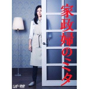 【送料無料】家政婦のミタ DVD-BOX 【DVD】