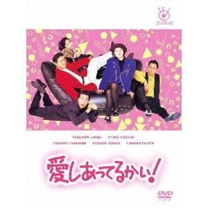 【送料無料】愛しあってるかい! DVD-BOX 【DVD】