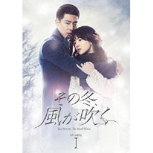 その冬、風が吹く DVD-BOXI 【DVD】