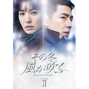【送料無料】その冬、風が吹く DVD-BOXII 【DVD】