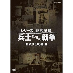 【送料無料】シリーズ証言記録 兵士たちの戦争 DVD-BOX 第2期 【DVD】