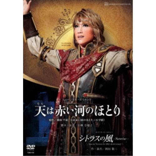 ミュージカル・オリエント 天は赤い河のほとり ロマンチック・レビュー シトラスの風-Sunrise- ~Special Version for 20th Anniversa 【DVD】