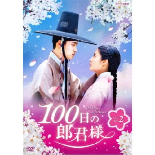 100日の郎君様 DVD-BOX 2 【DVD】