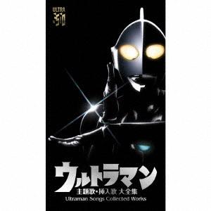(特撮)/ウルトラマン 主題歌・挿入歌 大全集 Ultraman Songs Collected Works 【CD】
