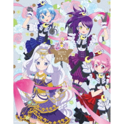 【送料無料】プリパラ Season3 Blu-ray BOX-2 【Blu-ray】