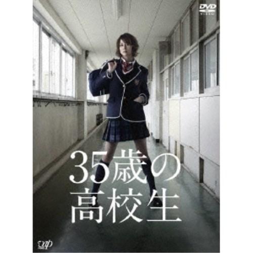 35歳の高校生 DVD-BOX 【DVD】